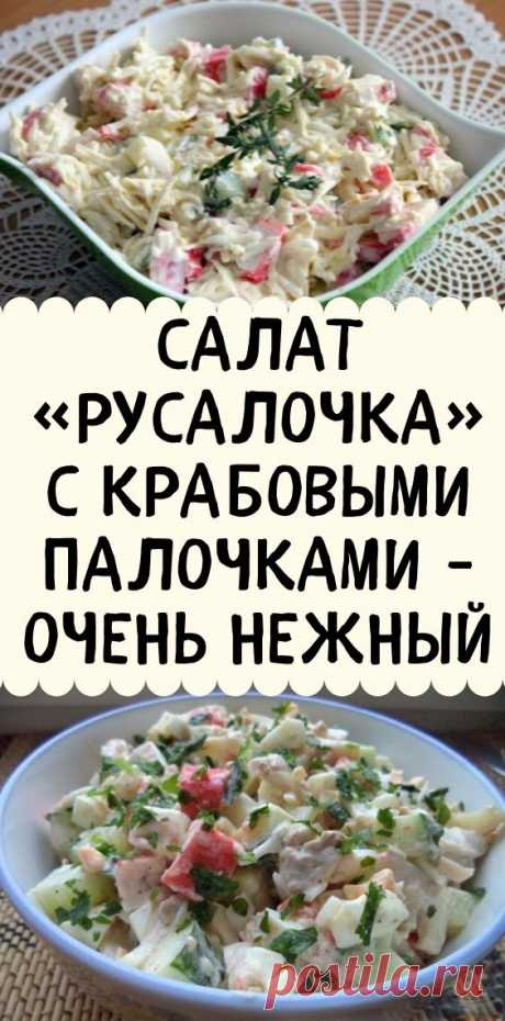 Салат «Русалочка» с крабовыми палочками - очень нежный