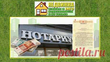 Кто может не оплачивать госпошлину у нотариуса | НедвижкаINFO | Яндекс Дзен