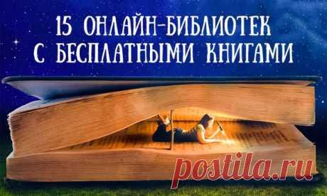 15 онлайн-библиотек с бесплатными книгами: ↪ Рай для книголюба.