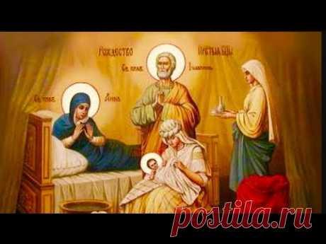 Рождество Пресвятой Богородицы. Протоиерей  Андрей Ткачёв.