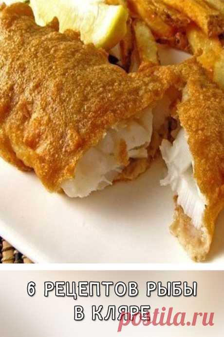 6 рецептов рыбы в кляре Рыба в кляре получается очень вкусной и аппетитной. Мы предлагаем вам шесть рецептов кляра для рыбки. Каждый кляр придает рыбке особенный вкус. Но по любому рецепту рыбка получится вкусной. Найдите свой кляр для рыбки.