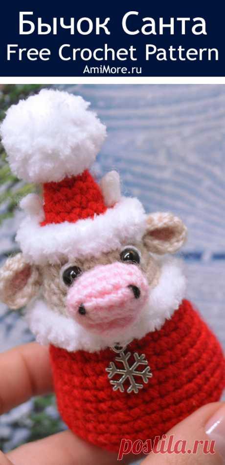 PDF Бычок Санта крючком. FREE crochet pattern; Аmigurumi animal patterns. Амигуруми схемы и описания на русском. Вязаные игрушки и поделки своими руками #amimore - корова, коровка, телёнок, новогодний бык, маленький бычок к Новому году.