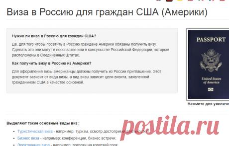 Виза в Россию для граждан США (Америки) - Обзор