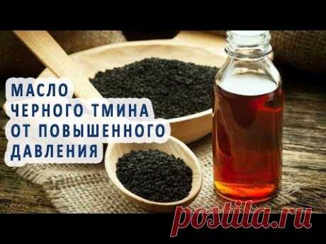 Масло черного тмина от повышенного давления