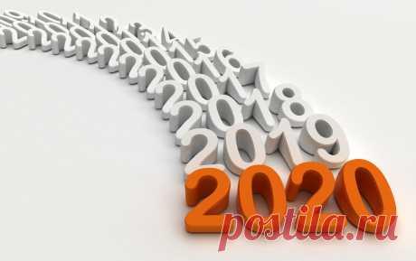 Интересные и значимые события 2020 года