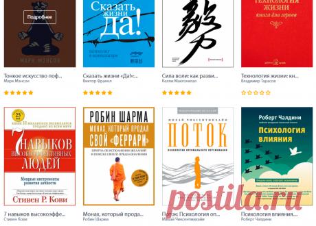Книги по саморазвитию – ТОП-20 бестселлеров для личностного роста и самосовершенствования