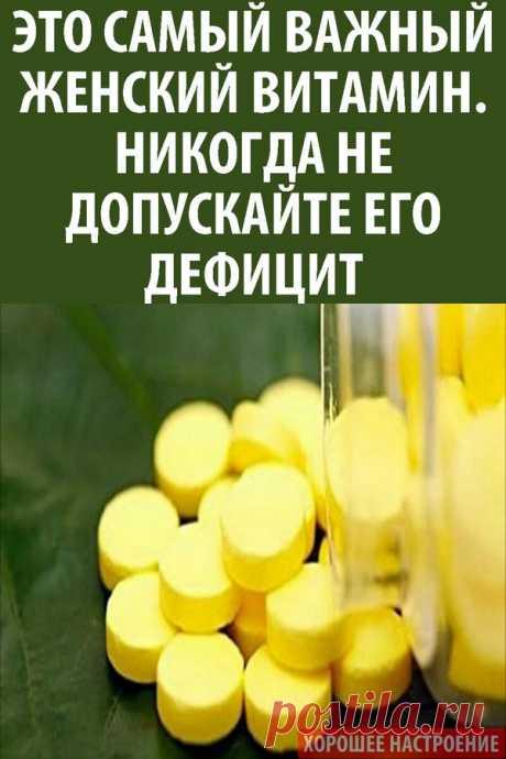 Это самый важный женский витамин. Никогда не допускайте его дефицит