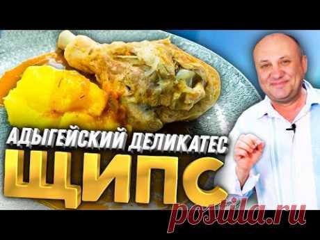 Адыгейское блюдо ЩИПС - сочная ИНДЕЙКА с необычным гарниром! РЕЦЕПТ от Ильи Лазерсона