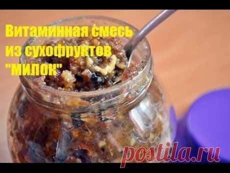 """Витаминная смесь из сухофруктов  """"МИЛОК"""""""