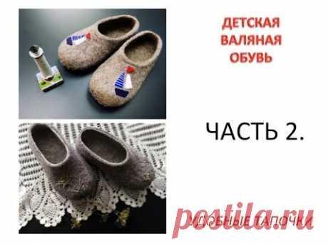 """Новый видео курс """"Детская валяная обувь. Часть 2"""""""