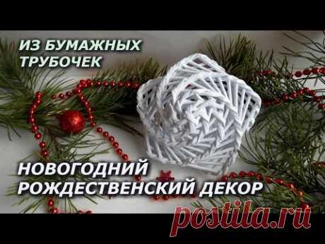 НОВОГОДНЕЕ УКРАШЕНИЕ звезда из бумажных трубочек. Новогодний Рождественский декор. Ёлочные игрушки.