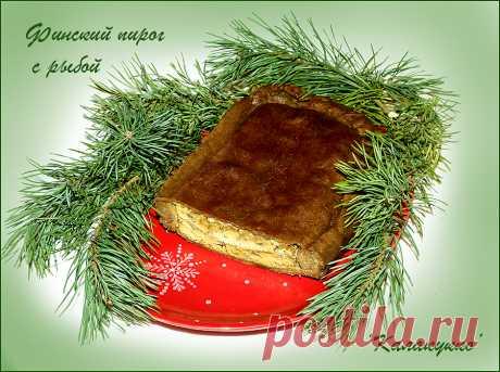 """Финский рыбный пирог """"Калакукко"""" - Foodclub — кулинарные рецепты с пошаговыми фотографиями"""