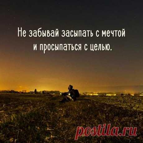 Цель,мечта