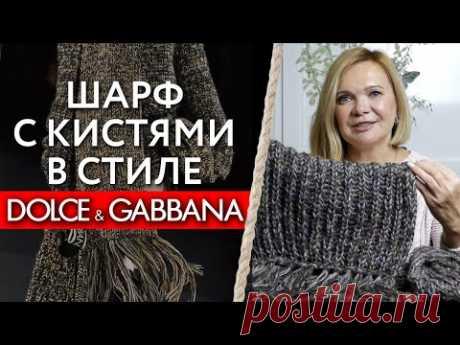 Шарф в стиле Dolce&Gabbana / Вяжем по фото вещь с модного показа