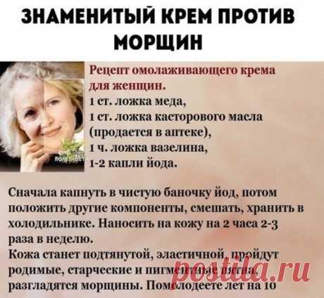 Рецепт омоложения для женщин