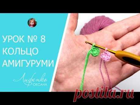 Кольцо Амигуруми крючком. Двойное кольцо амигуруми. Вязание крючком для начинающих - Урок №8