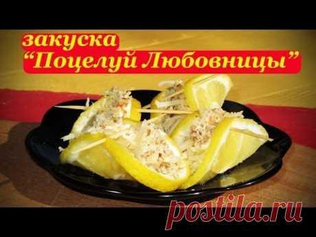 Рецепт закуски с лимоном Поцелуй Любовницы