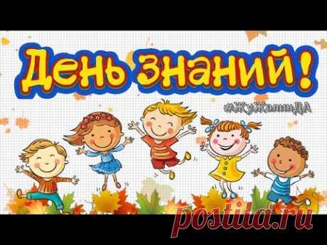 ШИКАРНОЕ Поздравление с ДНЕМ ЗНАНИЙ! 1 сентября. С началом УЧЕБНОГО года. Музыкальная открытка - YouTube