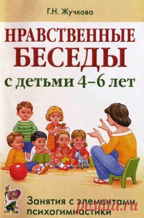 НРАВСТВЕННЫЕ БЕСЕДЫ с детьми 4-6 лет