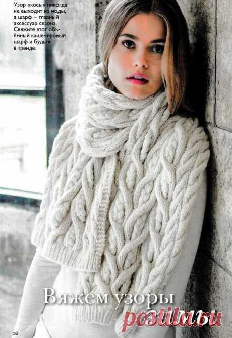 Белый шарф с узором коса спицами   Ажурные Узоры