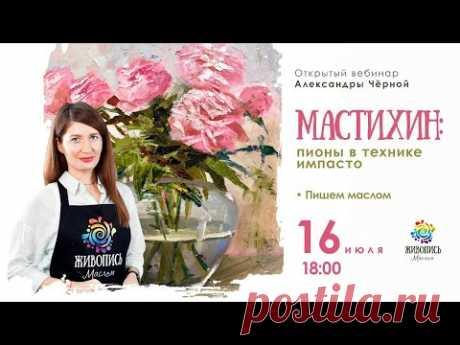 """Открытый мастер-класс """"Мастихин: пионы в технике импасто"""" с Александрой Чёрной"""