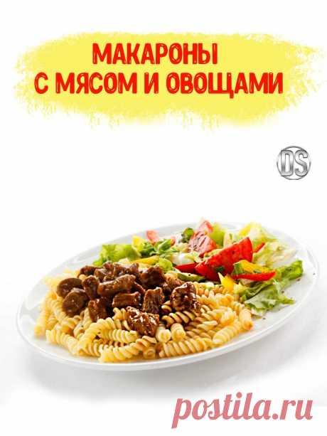 МАКАРОНЫ С МЯСОМ И ОВОЩАМИ - рецепт.    Видео рецепт простого и сытного блюда на обед или ужин, пасты с овощами и мясом. Обычное блюдо, макароны с мясом и овощами, готовится легко.