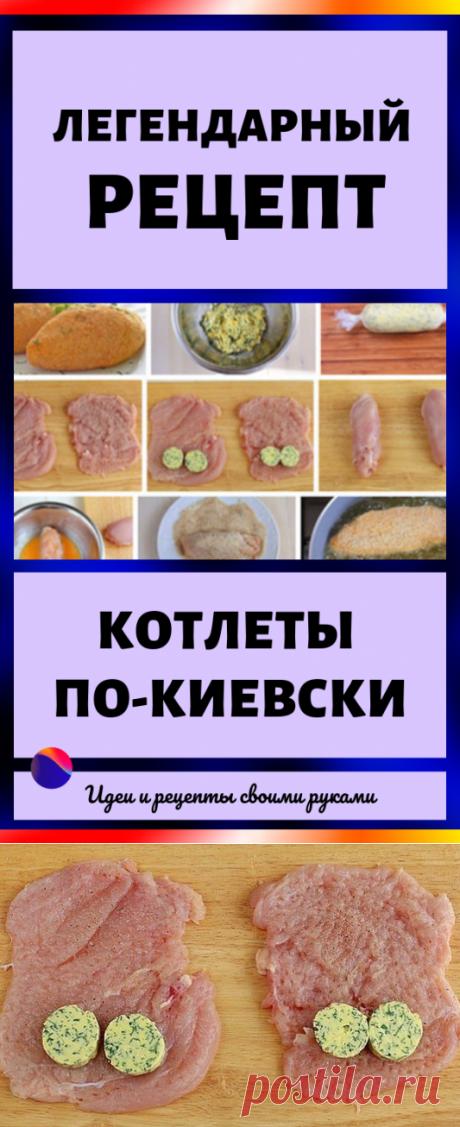 Легендарный рецепт: Котлеты по-киевски.