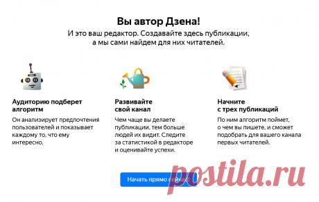 Писать и зарабатывать в Яндекс Дзен — это несложно