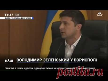 Зеленский в Борисполе устроил разнос чиновникам. НАШ 10.07.19