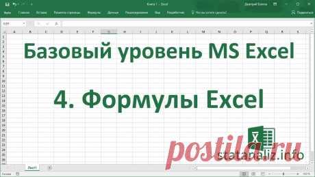 4 Формулы Excel Функции - основа Excel. С их помощью производятся самые различные вычисления: от простого суммирования до моделирования случайных выборок. В уроке рассмотрен...