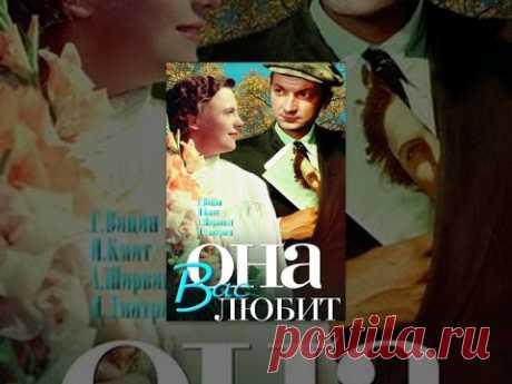 Она вас любит (советский фильм комедия 1956 год)