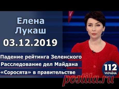 """Елена Лукаш в ток-шоу """"Пульс"""" на 112, 03.12.2019"""