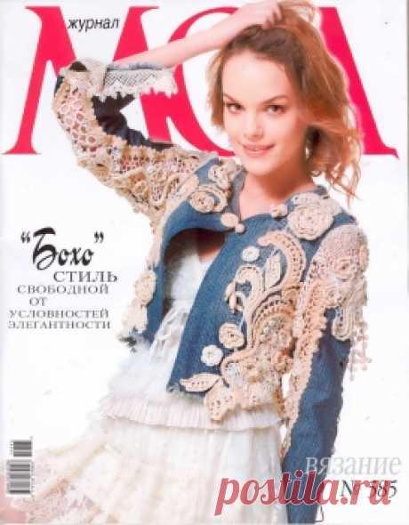 Журнал мод.Вязание №585 2015.