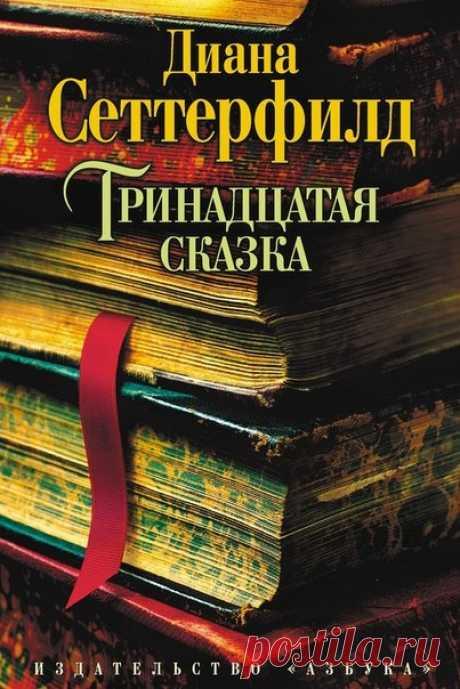 """15 libros y 60 a ellos parecido. Cuando apetece que esta atmósfera dure eternamente 1. Diana Setterfild — «el Decimotercero cuento» Shirli Jackson — «vivimos en el castillo» Keith Morton — «las horas Lejanas» John Harvud — «el Fantasma del autor» Sesiliya Ahern — «el diario Mágico» 2. Oscar Uayld — «el Retrato de Doriana Grey» Zhoris-Karl Gyuismans — \""""Al contrario\"""" John Boyn — «el Raptor de la eternidad» James Kryus — «Tim el Tálero, o la risa Vendida» N. V.Gógol — \""""el Retrato\"""" 3. Gabriel García Márquez — «Cien años de la soledad» Laura Eskivel — …"""