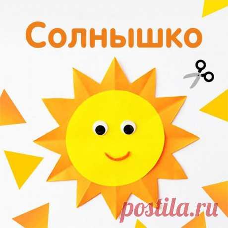Весеннее солнышко