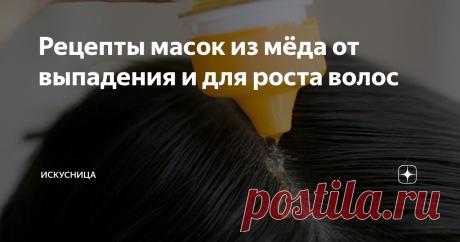 Рецепты масок из мёда от выпадения и для роста волос Полезные вещества, которые в нем содержаться, способствуют росту и..