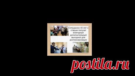 Сотрудники 40 лет и старше получат ежегодный дополнительный выходной для диспансеризации | Жизнь и кошелек | Яндекс Дзен