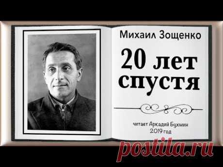 """Михаил Зощенко """"Двадцать лет спустя"""""""