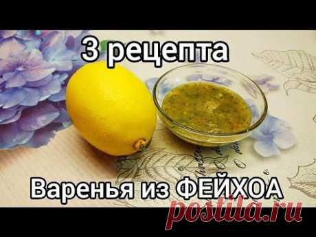 Супер полезное варенье из фейхоа. 3 рецепта. - YouTube
