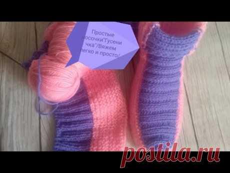 Самые простые носочки спицами /Вяжем легко и просто /