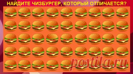 Какой чизбургер на картинке отличается? Тест на остроту зрения. | Ты в теме?! | Яндекс Дзен
