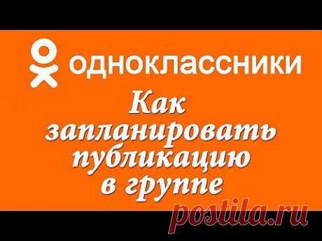 Одноклассники.Как запланирововать публикацию в группе на одноклассниках. Chironova.ru - YouTube