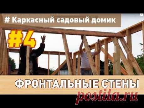 Каркасный домик своими руками: # 4 (Фронтальные каркасные стены)