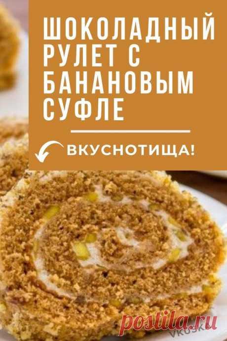 Потрясающий рулет! В меру сладкий, с выраженным шоколадным вкусом. Суфле идеально дополняет вкус и делает рулет нежным. Потрясающая выпечка! Сохраняйте рецепт!