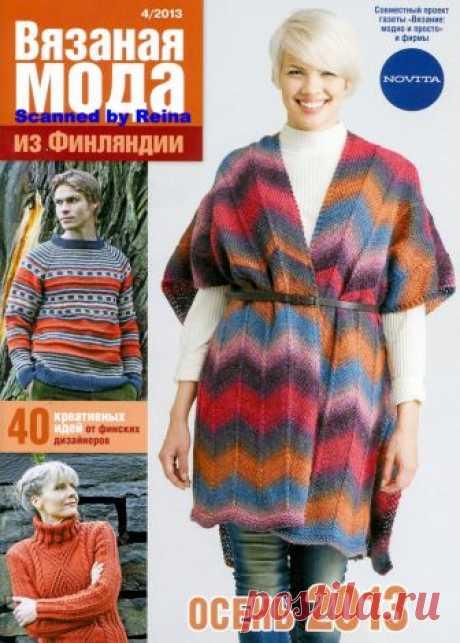Вязаная мода из Финляндии №4 2013