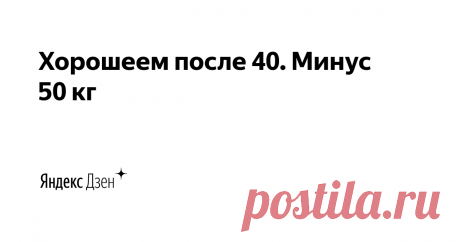 Хорошеем после 40. Минус 50 кг | Яндекс Дзен Мне 42 года. Похудела на 53 кг и продолжаю худеть дальше. Было 115 кг, сейчас 62, хочу достичь идеального веса - 58 кг. Тестирую различные советы и методики. Собираю рецепты вкусной еды для похудения. Хожу к косметологу и ищу гармонию внутри себя. E-mail: maria.pohudei@yandex.ru https://tafje.ru