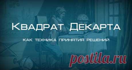 Квадрат Декарта как техника принятия решений | Блог 4brain