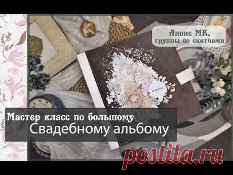 Анонс МАСТЕР КЛАССА и обзор большого Свадебного альбома\скрапбукинг