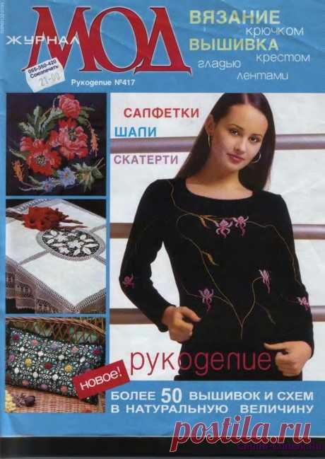 Журнал Мод 417(рукоделие) | ЧУДО-КЛУБОК.РУЧУДО-КЛУБОК.РУ