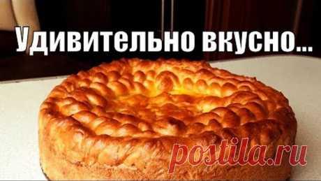 Все будут в восторге от этого пирога!